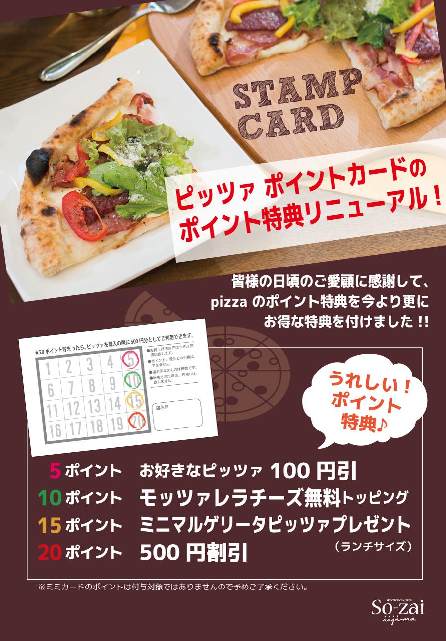 SO-ZAIピッツァのポイントカードがリニューアルしました。