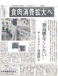 1983年10月31日 新いばらき新聞