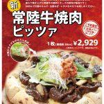 新!常陸牛焼肉ピッツァ(ご予約限定)