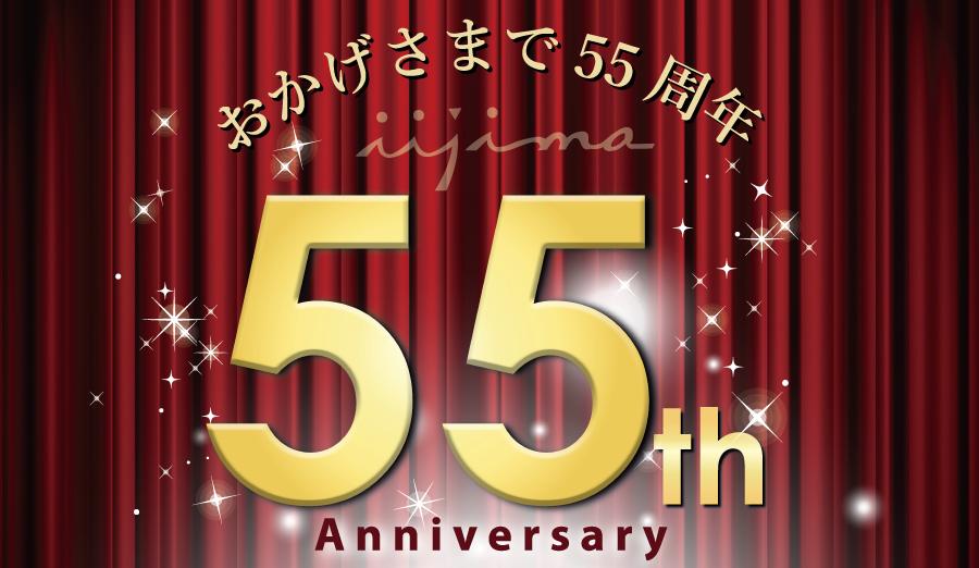 イイジマ55周年創業記念フェア 2018年9月1日(土)~10月31日(水)