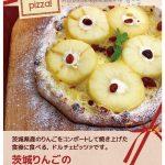 茨城りんごのデザートピッツァ