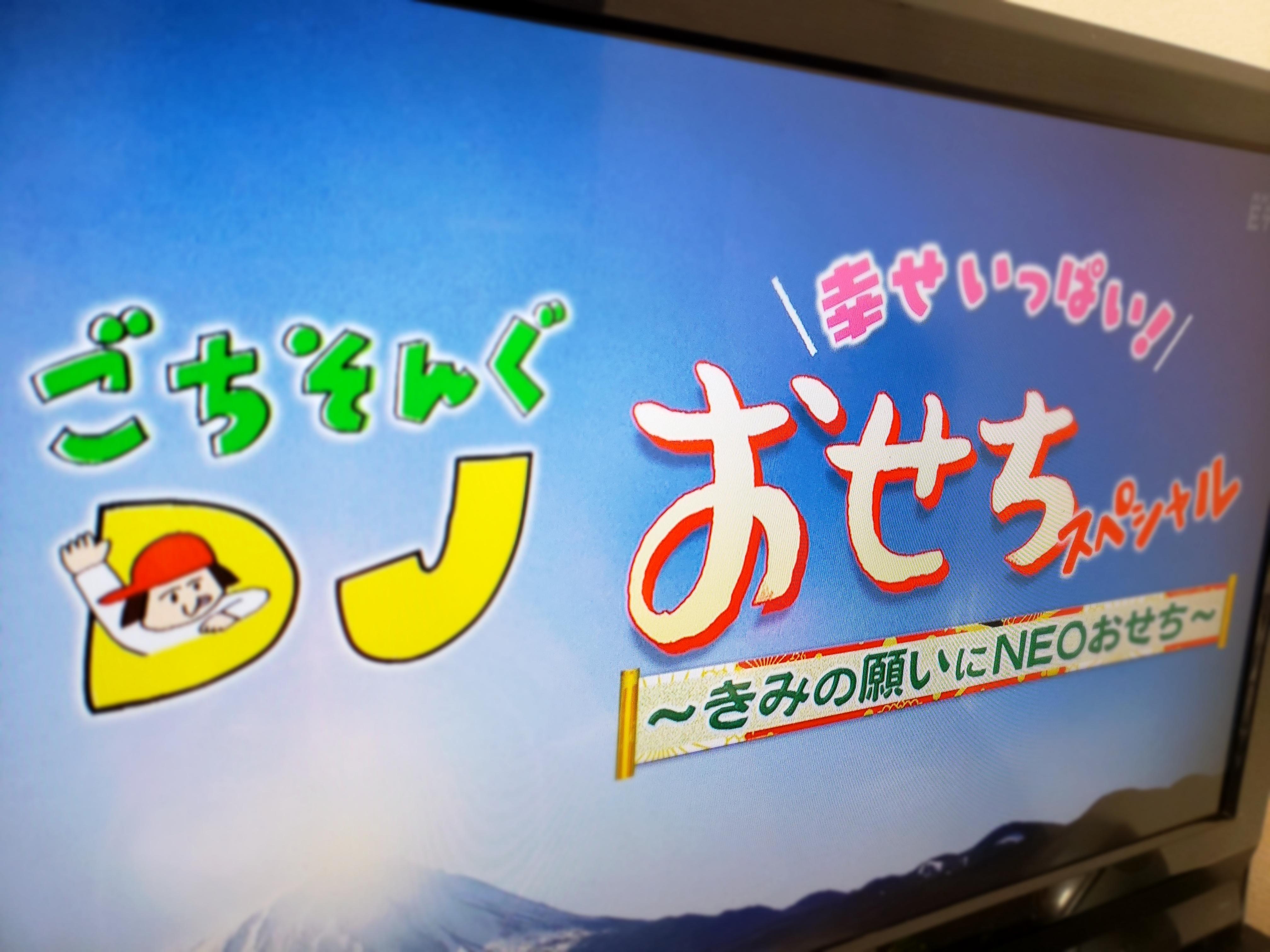 NHKの年始特別番組にレストラン洋風おせちの画像が掲載されました。