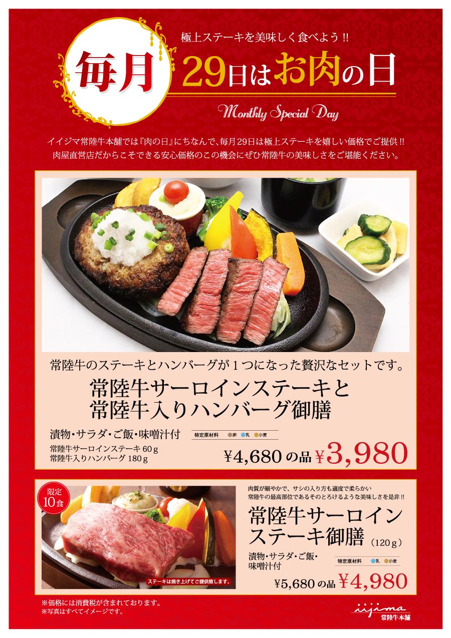 毎月29日はお肉の日