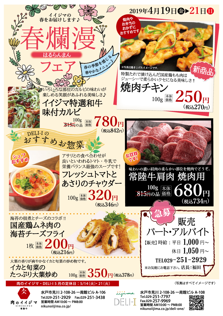 春爛漫フェア 2019年4月19日(金)~21日(日)