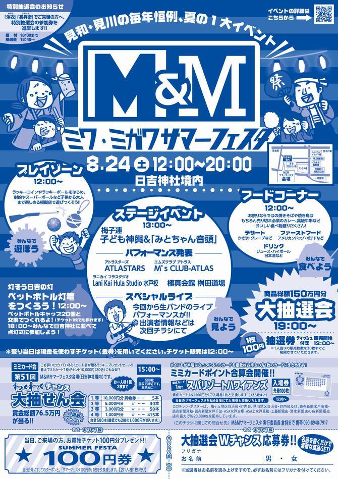 8/24の水戸市見川の日吉神社での見和・見川商店会M&Mサマーフェスタに参加します!!