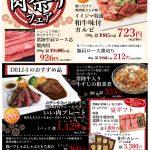 夏の肉祭りフェア 2019年8月23日~25日