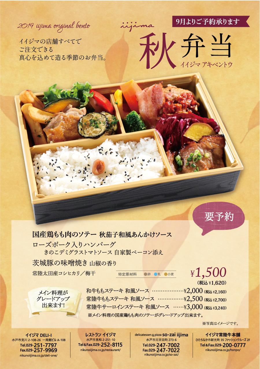 イイジマ秋弁当(全店舗共通)