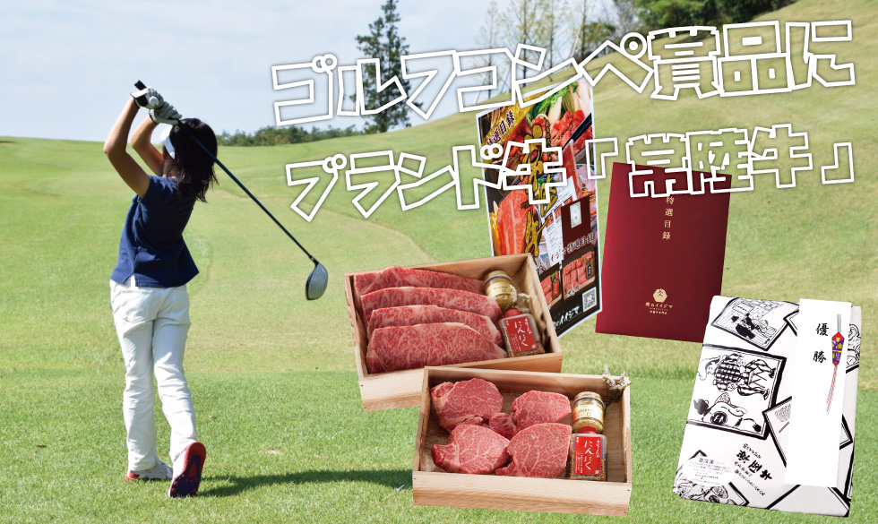 ゴルフコンペ賞品にブランド牛「常陸牛」を。カタログギフト・目録もおすすめ