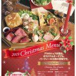 2019年So-zai クリスマスメニュー