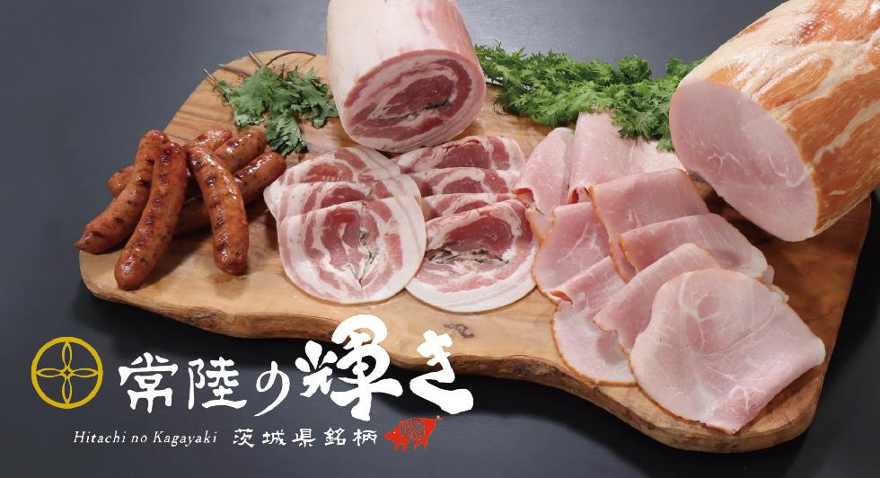 茨城銘柄豚「常陸の輝き」を使用した手造りシャルキュトリー