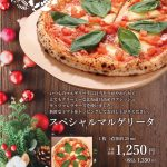 クリスマス限定★スペシャルマルゲリータ新登場!