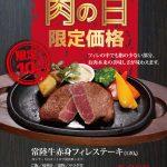 【29の日】限定価格のフィレステーキ