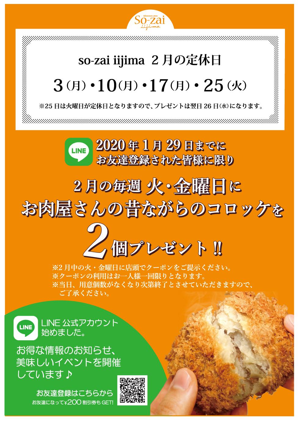 【LINE友達限定】お肉屋さんのコロッケプレゼントキャンペーン【SO-ZAI】