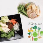 【DELI-I・SO-ZAI】いばらきを食べよう限定メニュー