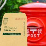 目録お申込みの郵送について【コロナウイルス関連】