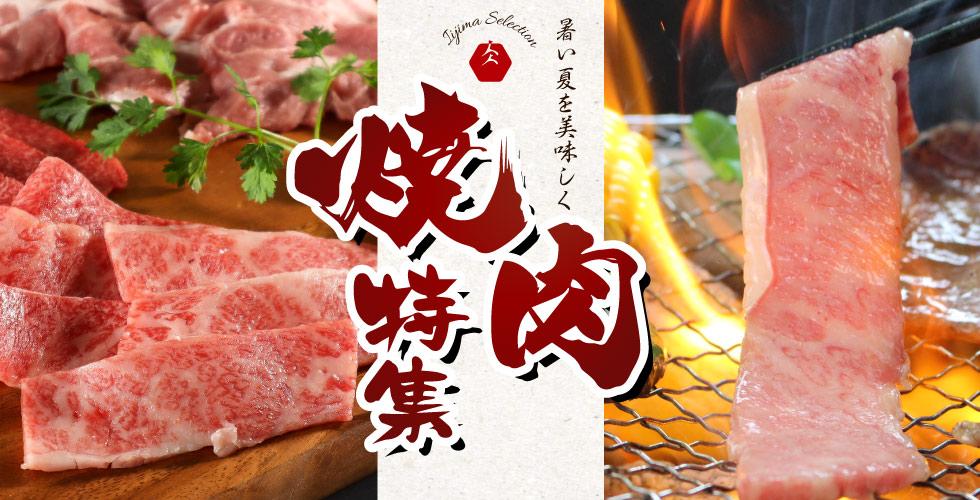 【ご自宅用】【焼き肉】 のお取り寄せ強化特集!!