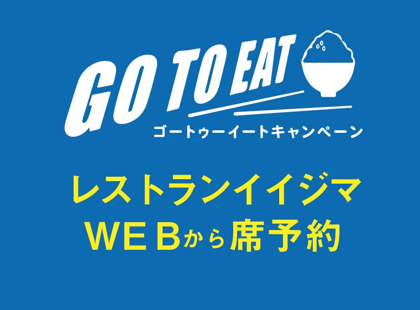 レストランイイジマのGo To Eatポイントについて