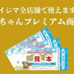みとちゃんのプレミアム商品券対応!!