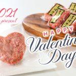 【通販】2021年バレンタイン特集
