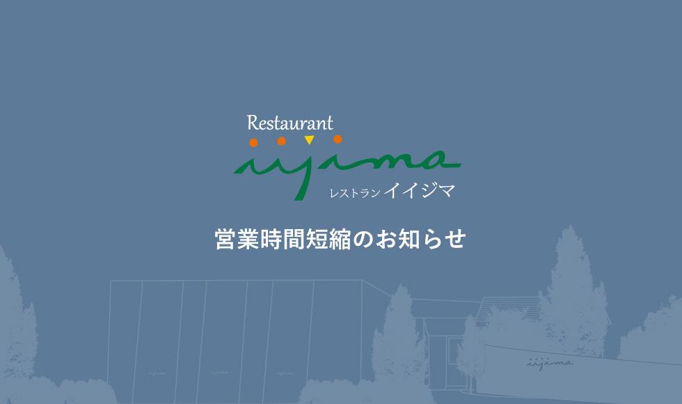 【レストラン】2/23より営業時間が通常に戻ります