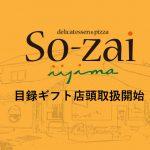 元吉田SO-ZAIにて【目録ギフト】取り扱い開始しました。