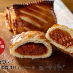 【常陸牛使用】自家製ミートソース香る お肉屋さんのミートパイ ご当地