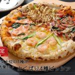 4種類の人気ピザを1枚に合体!よくばり4種ピッツァ