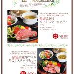 レストランイイジマ42周年アニバーサリー限定メニュー