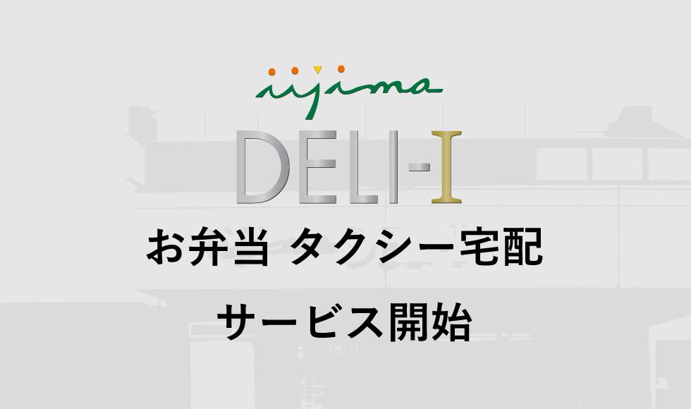 デリバリーミトにiijima DELIのお弁当が出品を開始