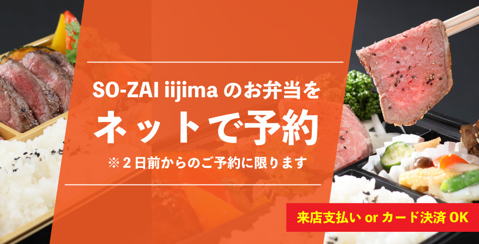 so-zai iijimaのお弁当を便利にネット予約