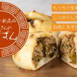 【新商品Sozaiのパン】お肉屋さんの肉パン
