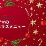 2021年のイイジマクリスマスメニューをご紹介致します。