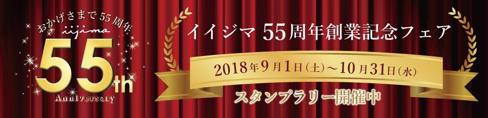 創業55周年記念