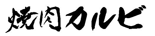 焼肉カルビ